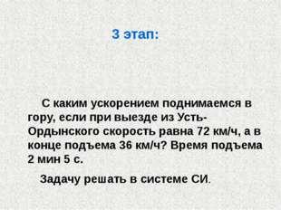 3 этап: С каким ускорением поднимаемся в гору, если при выезде из Усть-Ордынс