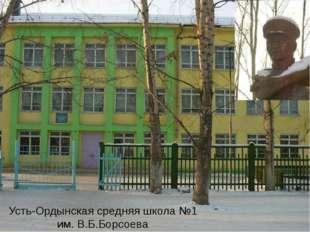 Усть-Ордынская средняя школа №1 им. В.Б.Борсоева