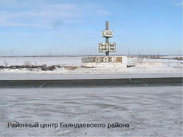 Районный центр Баяндаевского района