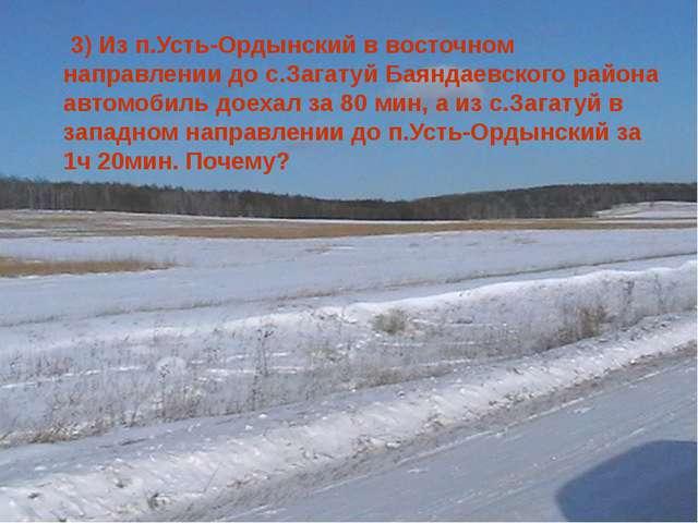 3) Из п.Усть-Ордынский в восточном направлении до с.Загатуй Баяндаевского ра...