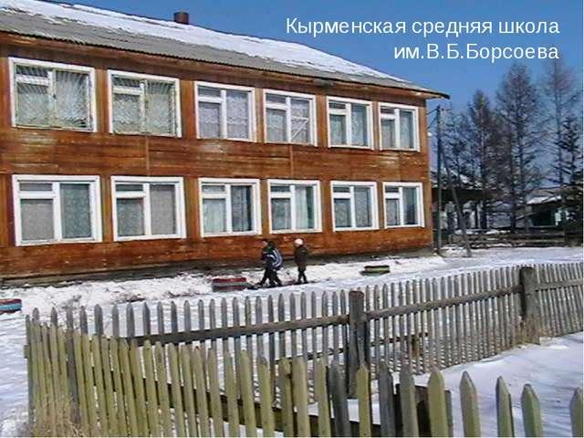 Кырменская средняя школа им.В.Б.Борсоева