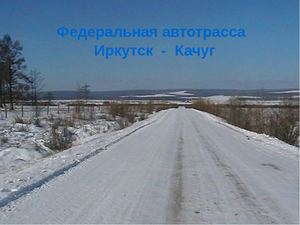 Федеральная автотрасса Иркутск - Качуг