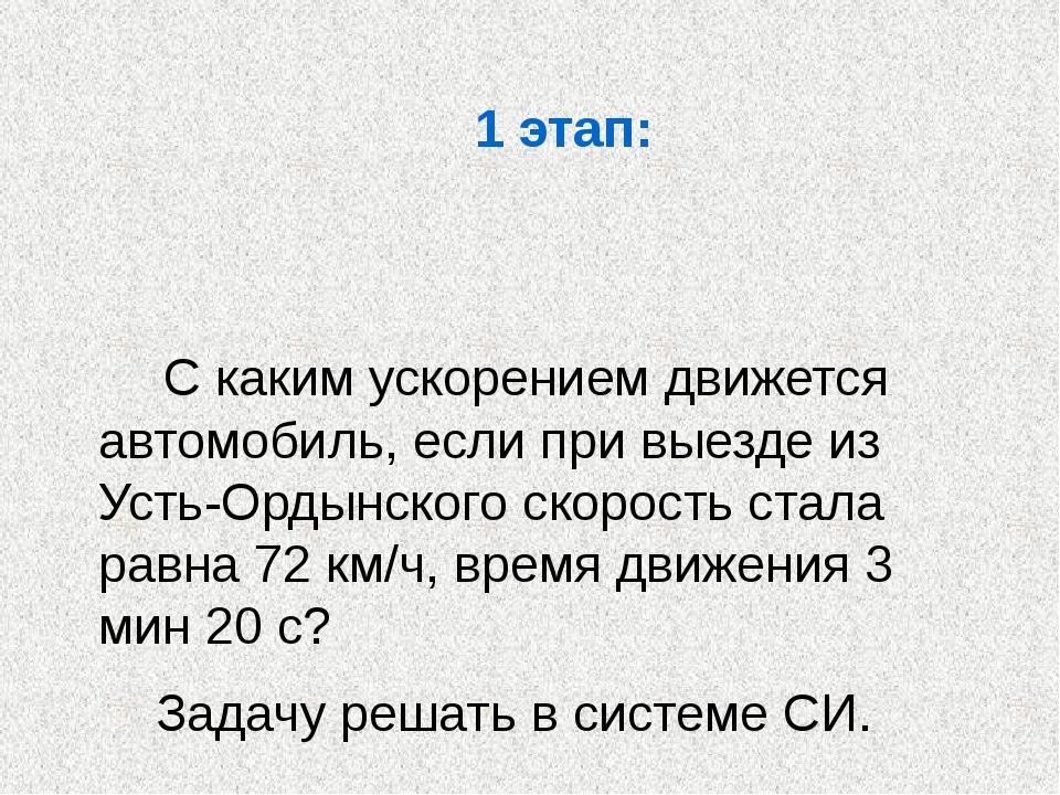 С каким ускорением движется автомобиль, если при выезде из Усть-Ордынского с...