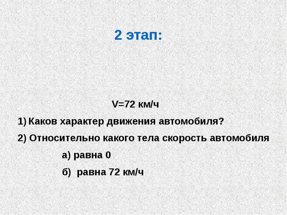 2 этап: V=72 км/ч Каков характер движения автомобиля? 2) Относительно какого...