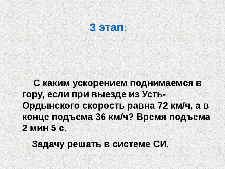 3 этап: С каким ускорением поднимаемся в гору, если при выезде из Усть-Ордынс...