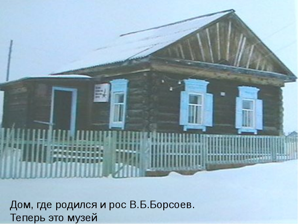 Дом, где родился и рос В.Б.Борсоев. Теперь это музей