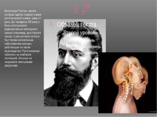 Рентген Вильгельм Рентген, физик, который сделал первый в мире рентгеновский