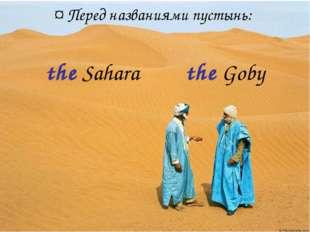 ¤ Перед названиями пустынь: the Sahara the Goby