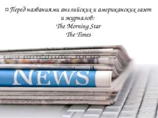 ¤ Перед названиями английских и американских газет и журналов: The Morning S