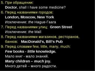 5. При обращении: Doctor, shall I have some medicine? 6. Перед названиями гор