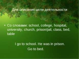 Для описания цели деятельности Со словами: school, college, hospital, univers