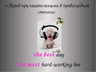 ¤ Перед прилагательными в превосходной степени: the best day the most hard-w