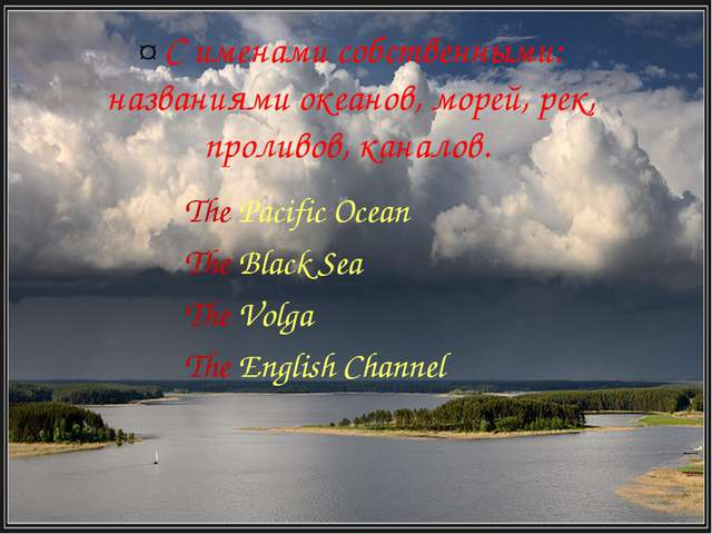 ¤ C именами собственными: названиями океанов, морей, рек, проливов, каналов....