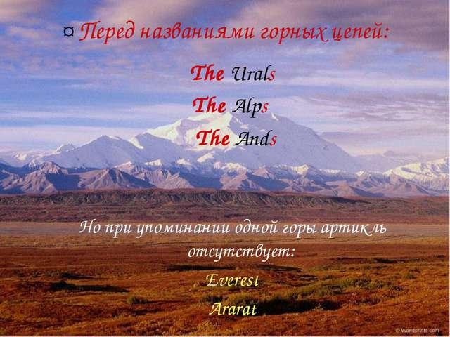 ¤ Перед названиями горных цепей: The Urals The Alps The Ands Но при упоминани...
