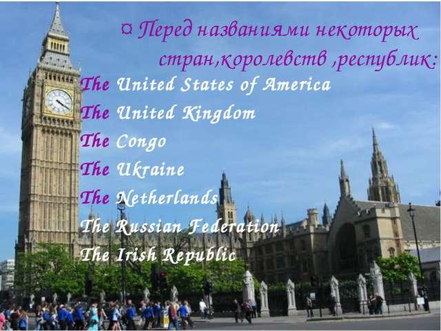 ¤ Перед названиями некоторых стран,королевств ,республик: The United States o...