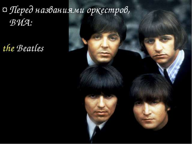 ¤ Перед названиями оркестров, ВИА: the Beatles