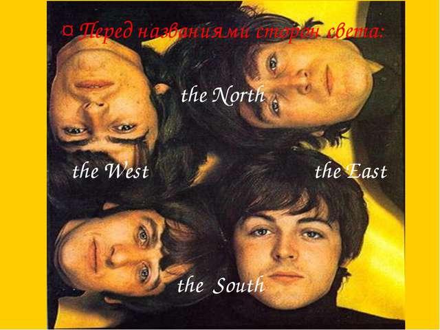 ¤ Перед названиями сторон света: the North the South the West the East