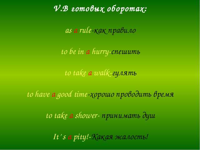 V.В готовых оборотах: as a rule-как правило to be in a hurry-спешить to take...