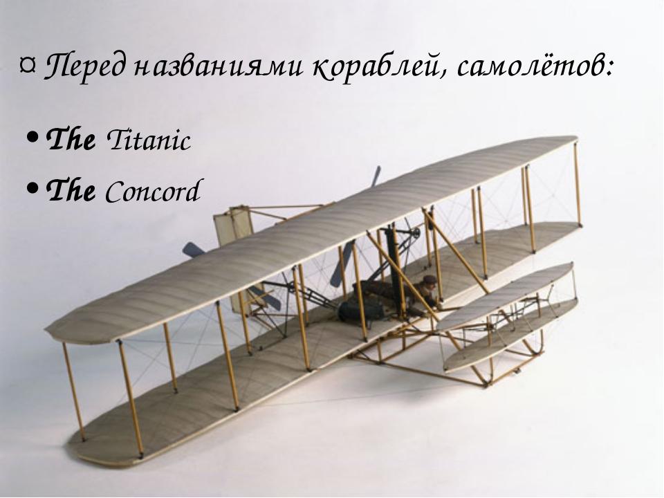 The Titanic The Concord ¤ Перед названиями кораблей, самолётов: