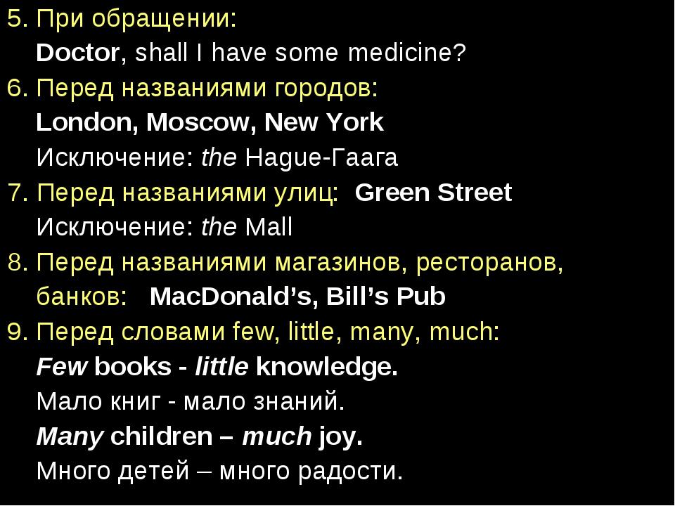 5. При обращении: Doctor, shall I have some medicine? 6. Перед названиями гор...