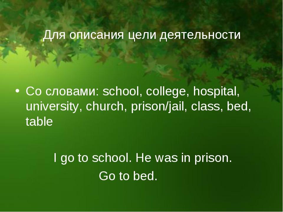 Для описания цели деятельности Со словами: school, college, hospital, univers...