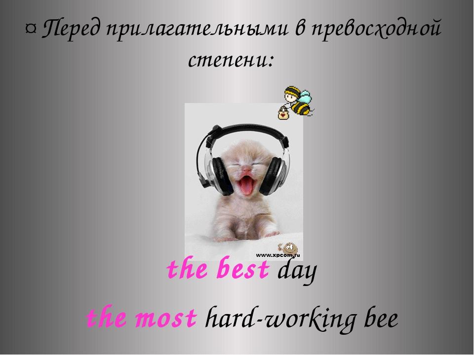 ¤ Перед прилагательными в превосходной степени: the best day the most hard-w...