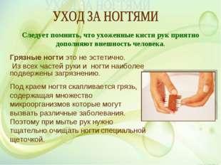 Следует помнить, что ухоженные кисти рук приятно дополняют внешность человека