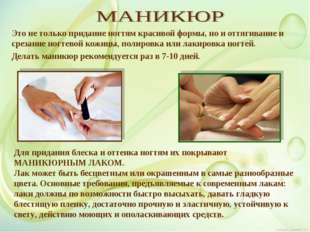Это не только придание ногтям красивой формы, но и оттягивание и срезание ног