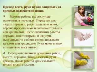 Прежде всего, руки нужно защищать от вредных воздействий извне. Многие работы