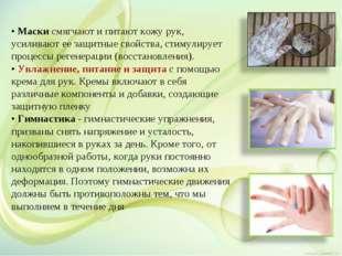 • Маски смягчают и питают кожу рук, усиливают ее защитные свойства, стимулиру
