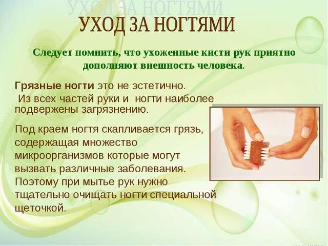 Следует помнить, что ухоженные кисти рук приятно дополняют внешность человека...