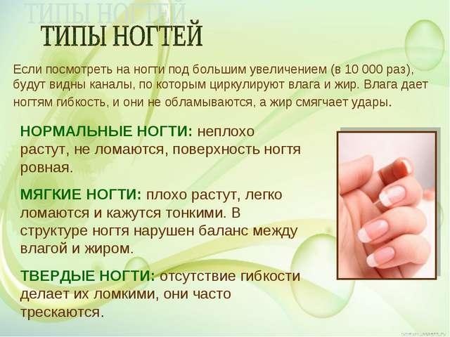 Если посмотреть на ногти под большим увеличением (в 10 000 раз), будут видны...