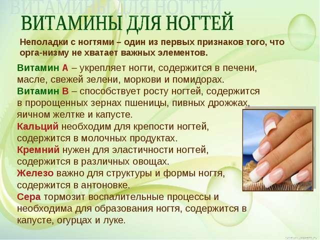 Витамин А – укрепляет ногти, содержится в печени, масле, свежей зелени, морко...