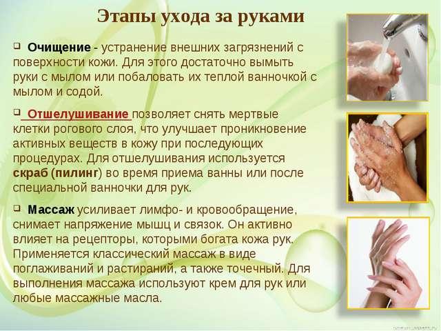 Этапы ухода за руками г.Рыбинск
