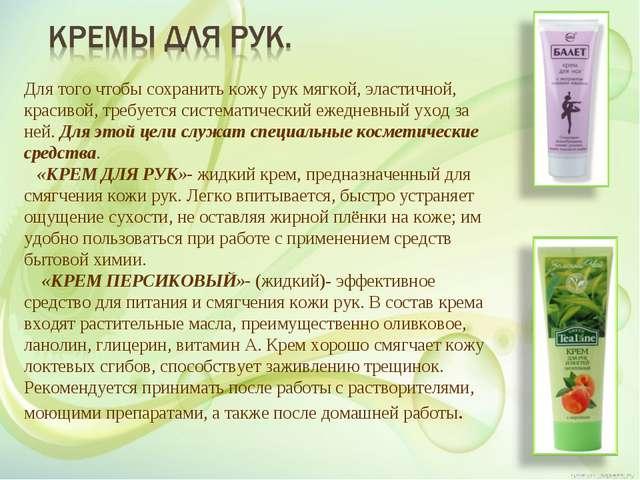 Для того чтобы сохранить кожу рук мягкой, эластичной, красивой, требуется сис...
