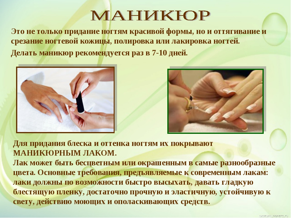 Это не только придание ногтям красивой формы, но и оттягивание и срезание ног...