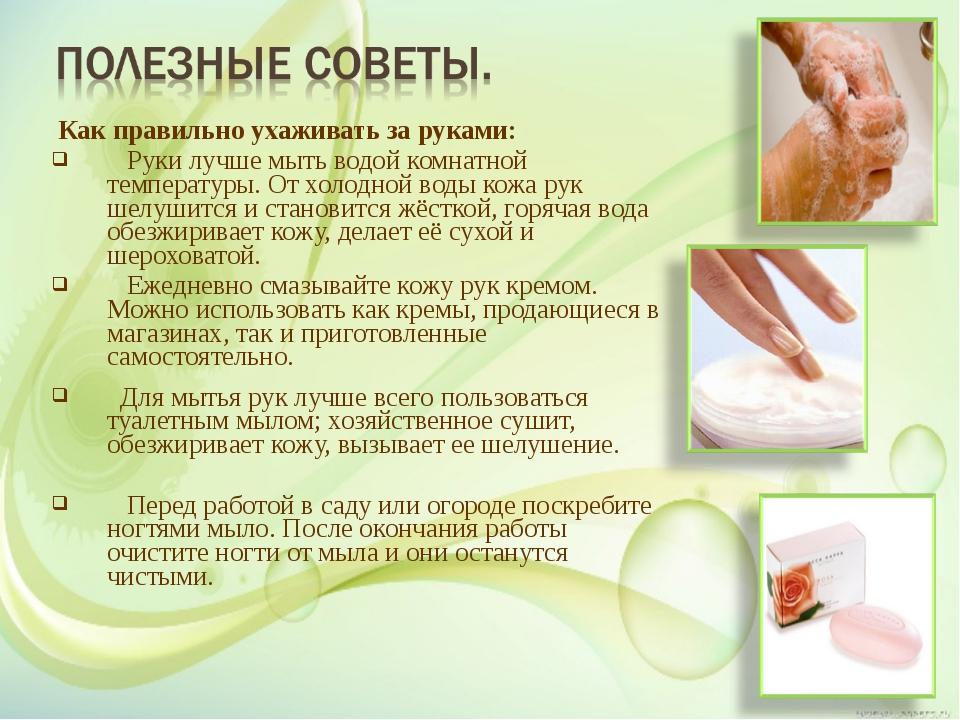 Как правильно ухаживать за руками: Руки лучше мыть водой комнатной температу...