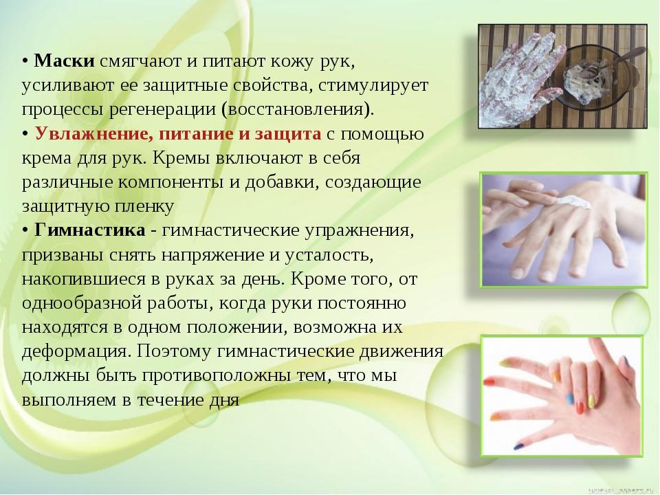 • Маски смягчают и питают кожу рук, усиливают ее защитные свойства, стимулиру...