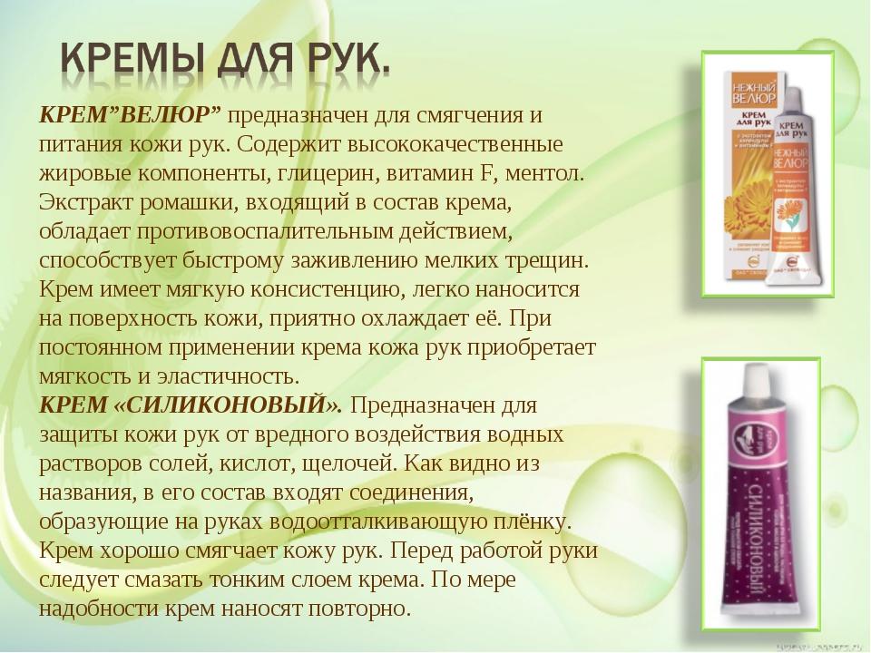 """, КРЕМ""""ВЕЛЮР"""" предназначен для смягчения и питания кожи рук. Содержит высоко..."""