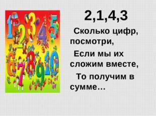 2,1,4,3   Сколько цифр, посмотри,   Если мы их сложим вместе,   То пол