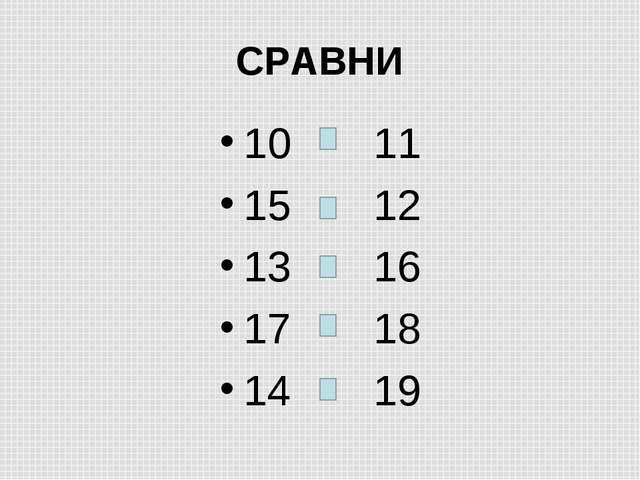 СРАВНИ 10 11 15 12 13 16 17 18 14 19