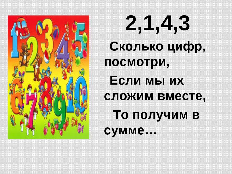 2,1,4,3   Сколько цифр, посмотри,   Если мы их сложим вместе,   То пол...