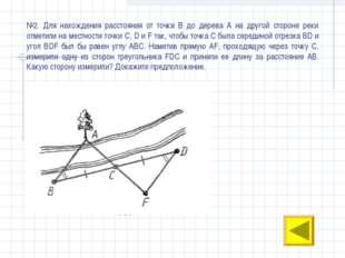 №2. Для нахождения расстояния от точки В до дерева А на другой стороне реки о