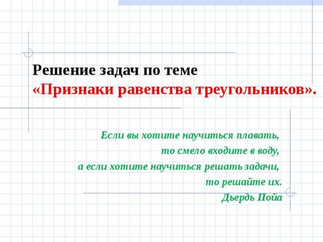 Решение задач по теме «Признаки равенства треугольников». Если вы хотите науч...