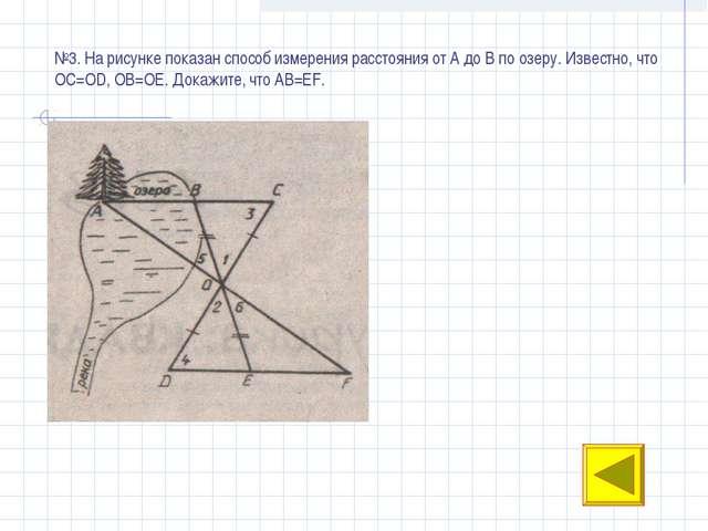 №3. На рисунке показан способ измерения расстояния от А до В по озеру. Извест...