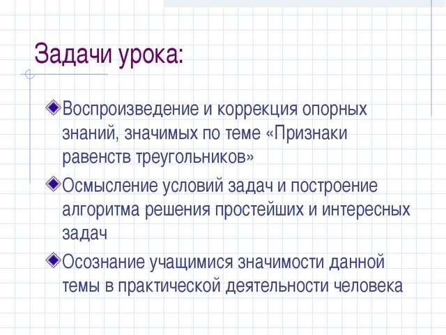 Задачи урока: Воспроизведение и коррекция опорных знаний, значимых по теме «П...