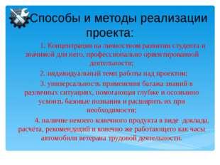 Способы и методы реализации проекта: 1. Концентрация на личностном развитии