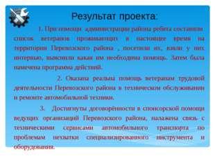 Результат проекта: 1. При помощи администрации района ребята составили списо
