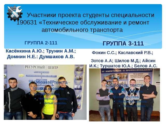 Участники проекта студенты специальности 190631 «Техническое обслуживание и...