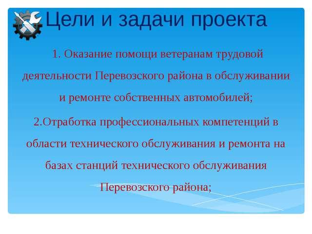 Цели и задачи проекта 1. Оказание помощи ветеранам трудовой деятельности Пер...